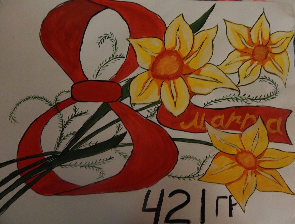 Днем рождения, картинки плакат к 8 марта
