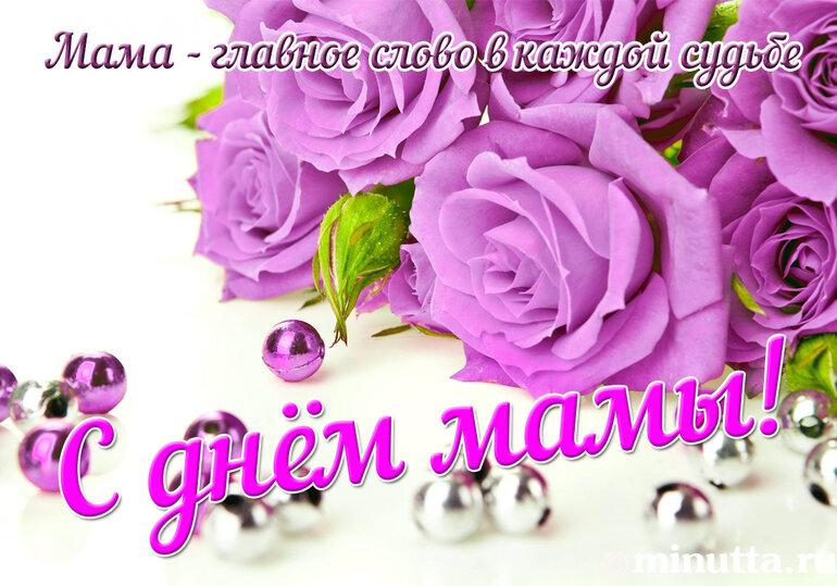 Тебя открытка, красивые открытки маме на день матери