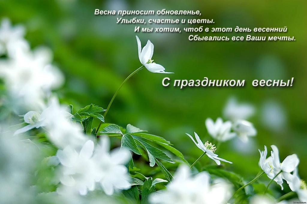 Короткие поздравления с весной в прозе короткие