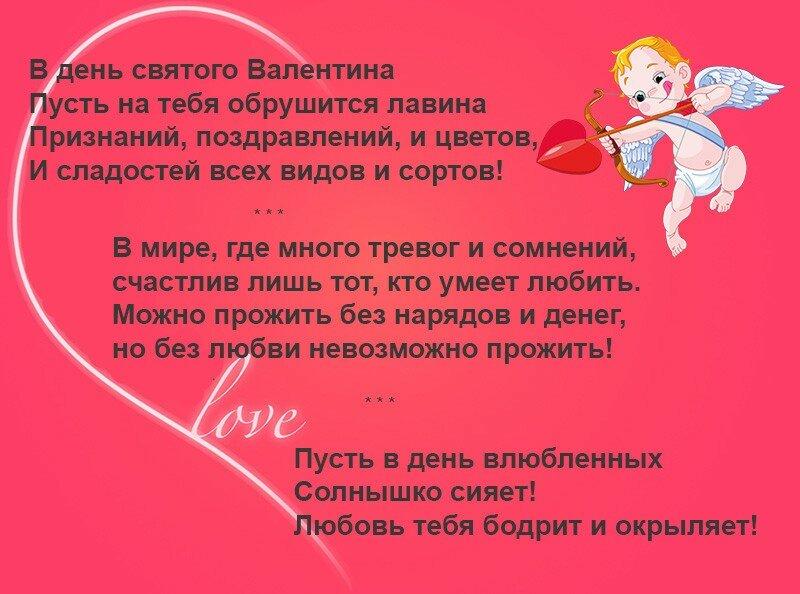 как фотографии поздравления ко дню валентина в стихах к друзьями порыв души иссякает