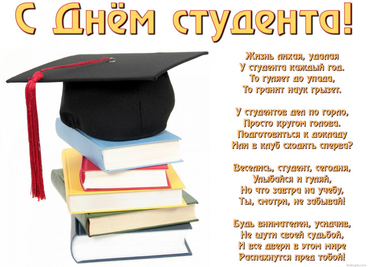 Поздравления любимой студентки
