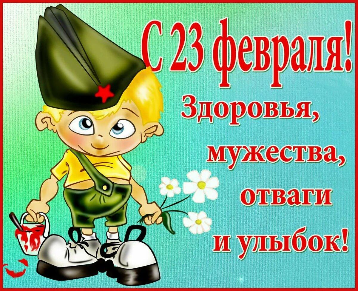 """поздравление для открытки с 23 февраля Dark Brown Hairs"""" - к"""