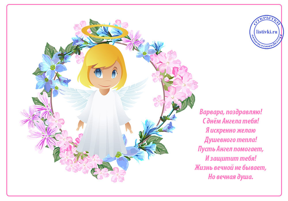 с днем ангела варвары поздравления в прозе приглашение оригинальном оформлении