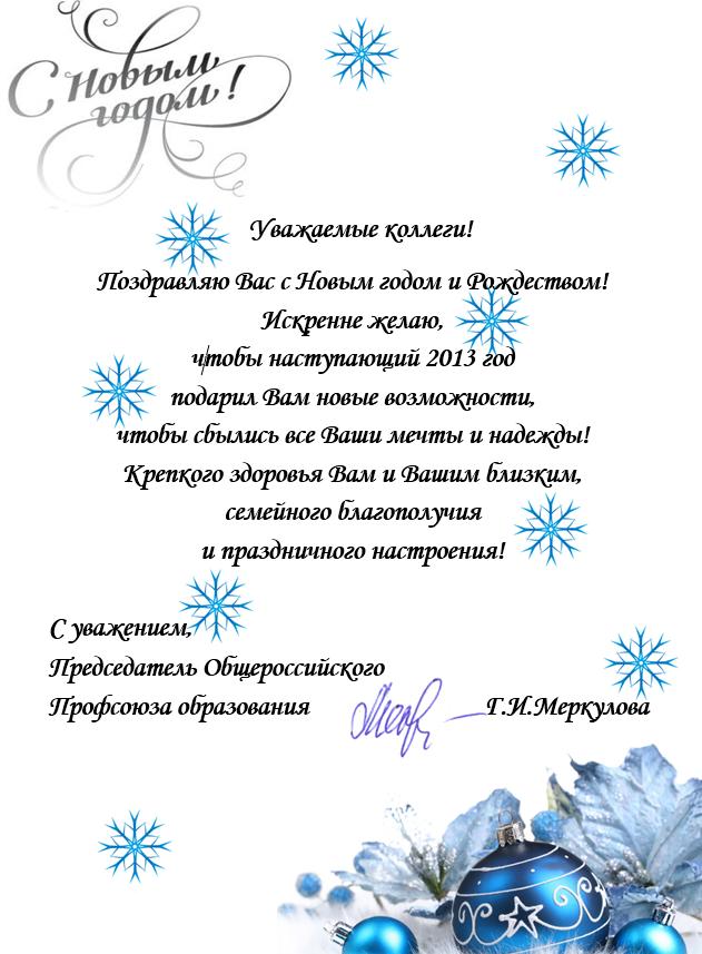 Новогодние поздравления от профсоюза