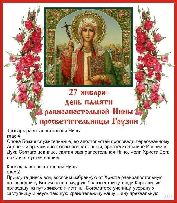 Поздравления с днем святой нины