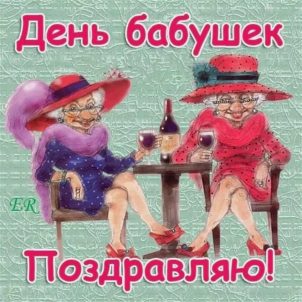 Надписью, открытки с поздравлением с днем бабушки
