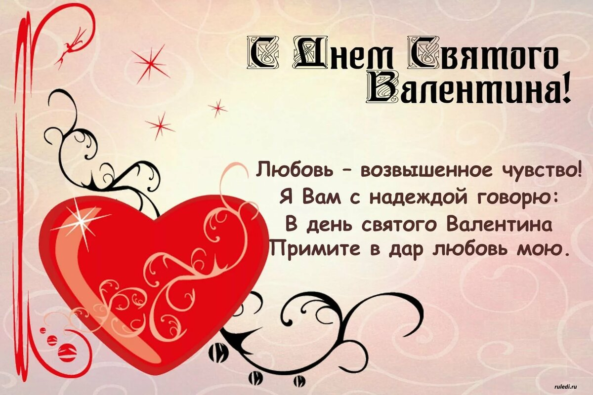 Праздник день святого валентина открытки, ужин