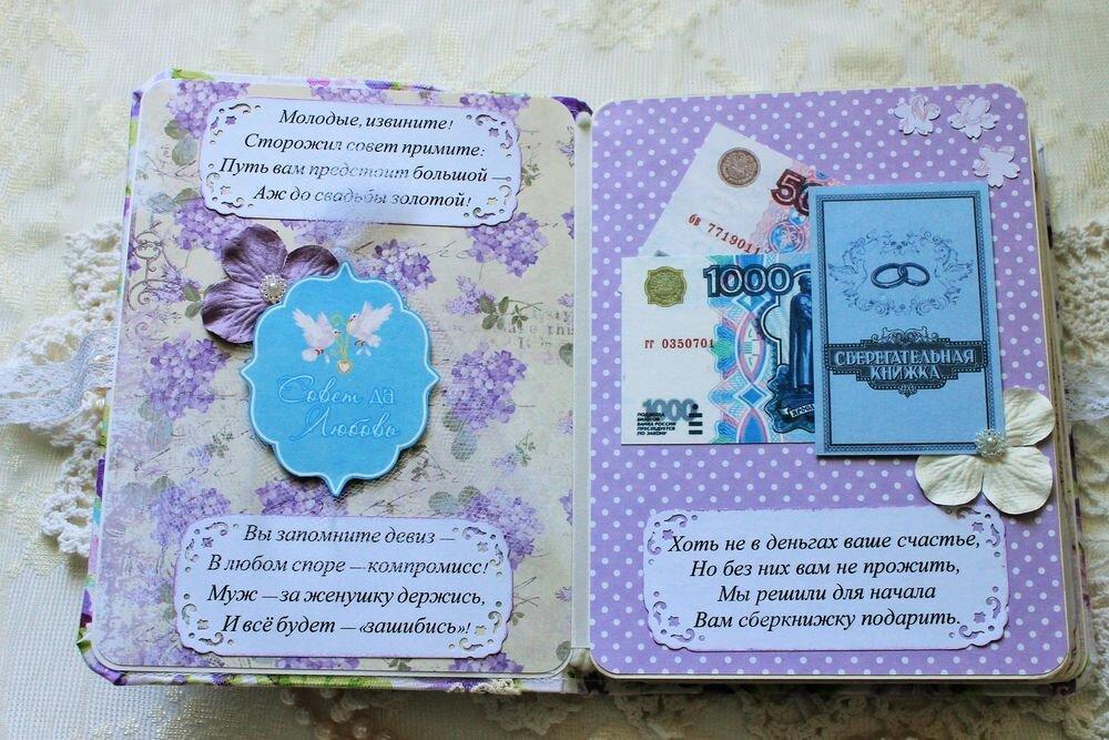 цветы сберкнижка открытка на свадьбу своими руками для денег настоявшее время
