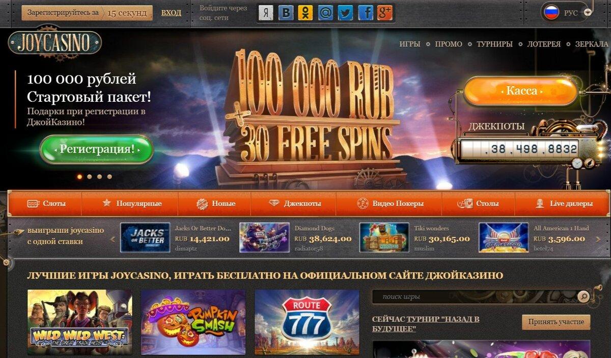 joycasino com официальный сайт