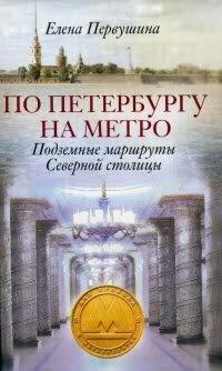 Е.В. Первушина - По Петербургу на метро скачать pdf