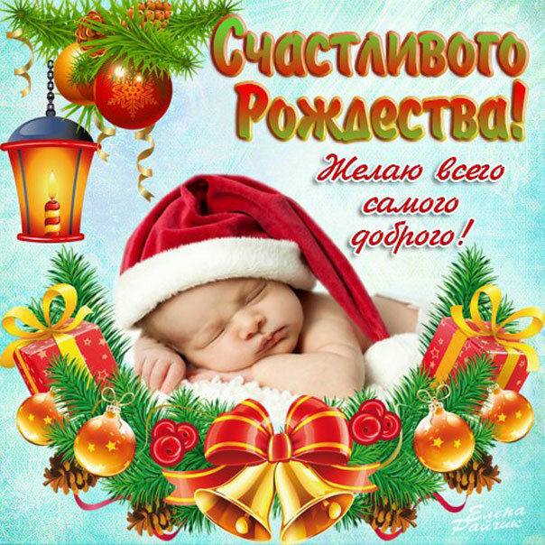 Поздравления с картинками на рождеством
