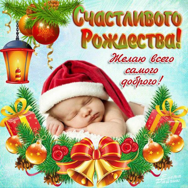 Картинки с поздравлением в рождество
