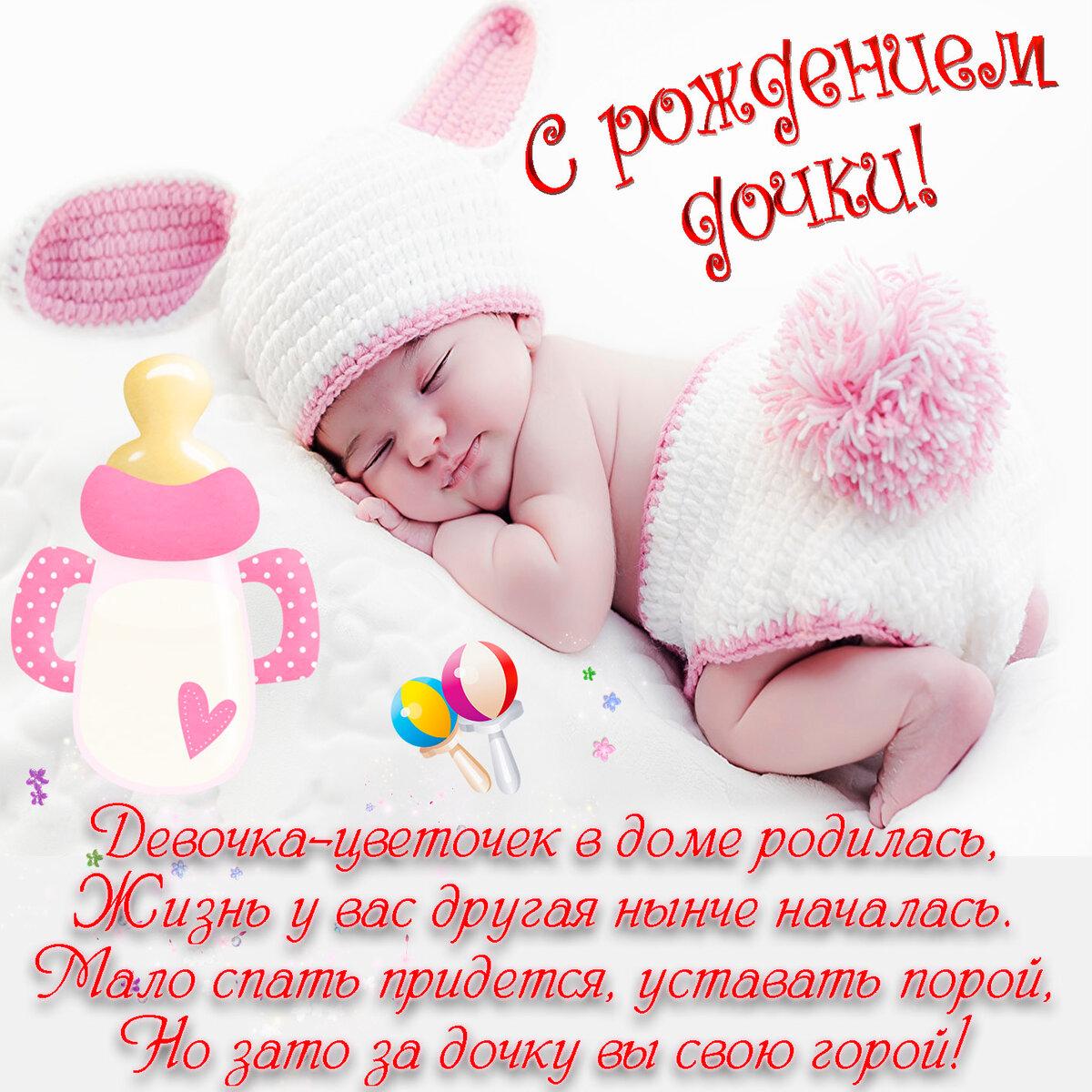 Открытка с рождением дочки в хорошем качестве
