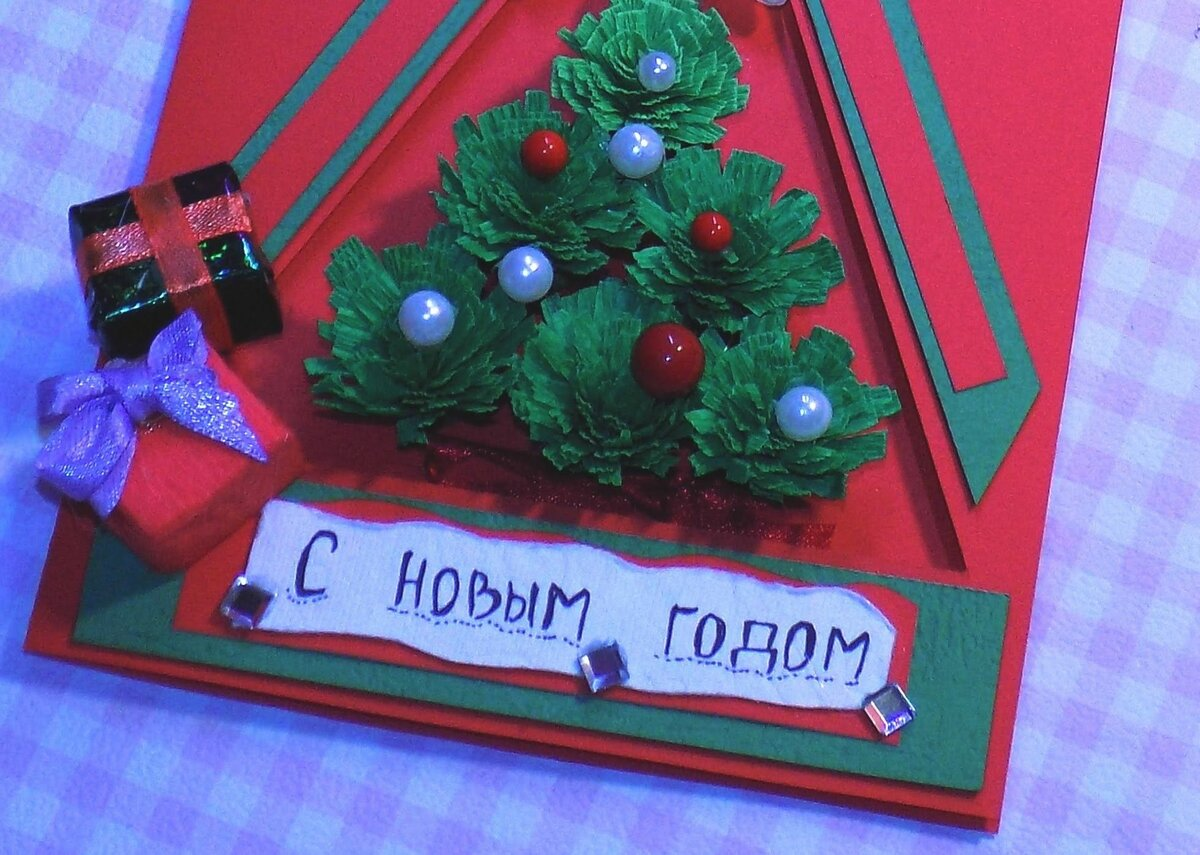 Из чего сделать открытку новогоднюю, школе
