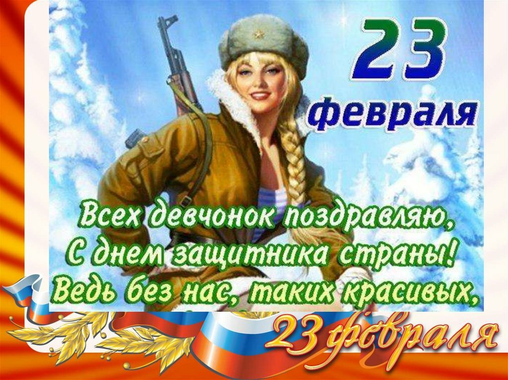 Шуточное поздравление с днем защитника отечества для женщин