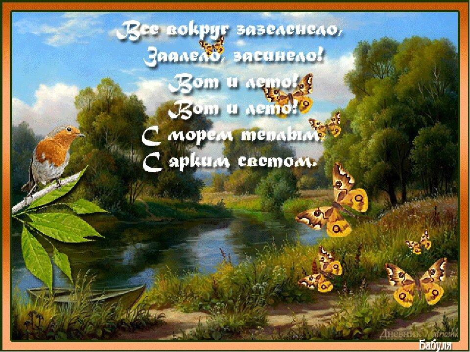 Гифы о природе со стихами, анимационные картинки