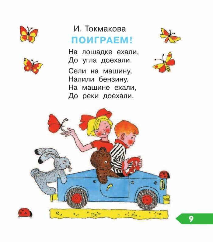 стихи маленькому малышу фон