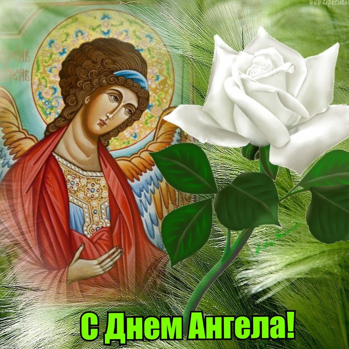 Поздравление с именинами православные