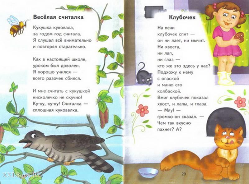 Стихи считалочки скороговорки для детей
