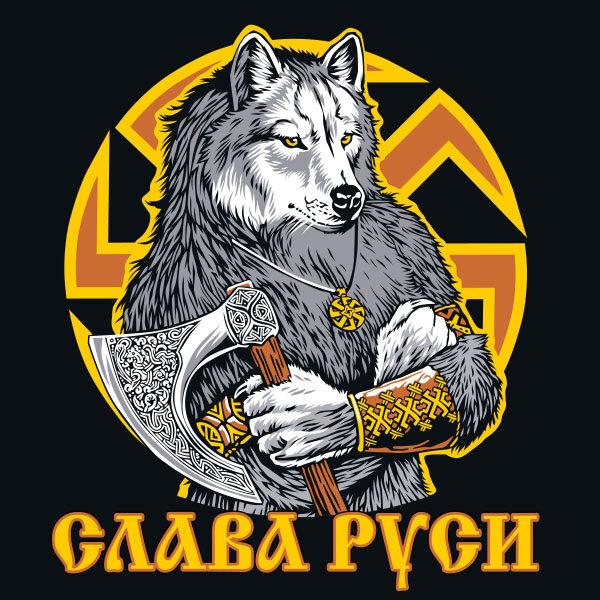 славянские картинки на аву любит