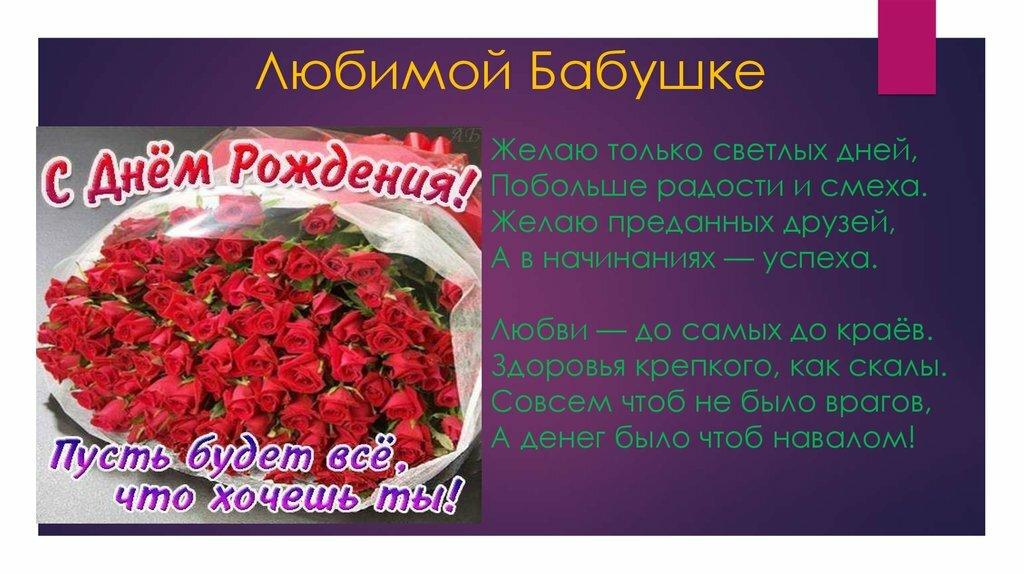 Фото открыток с днем рождения для бабушки