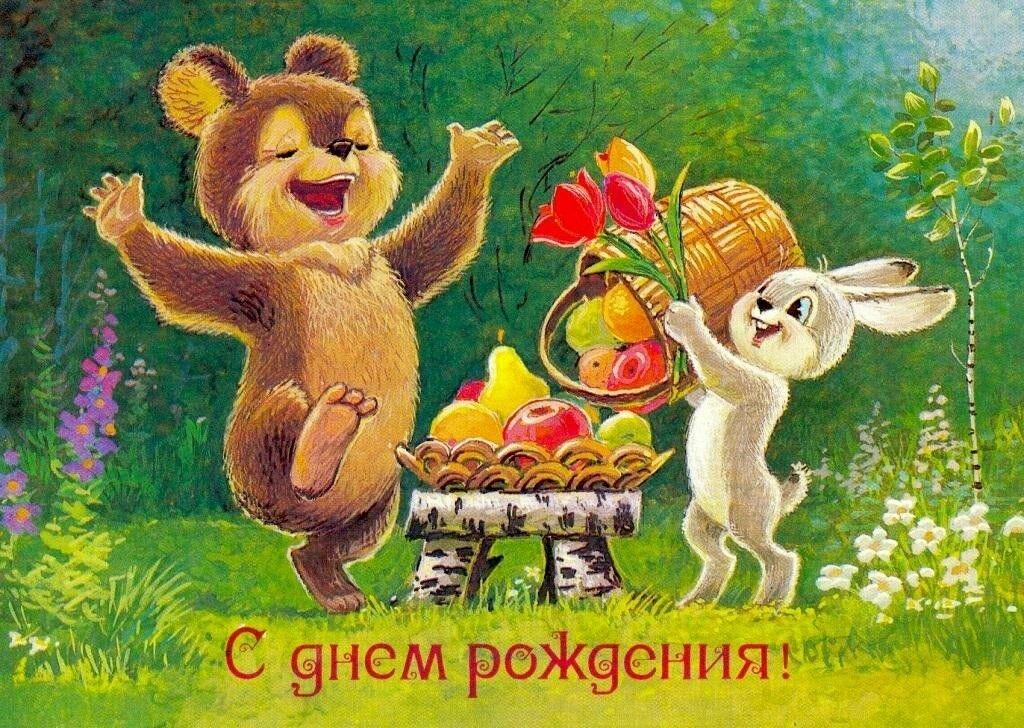 Картинка с днем рождения советская открытка
