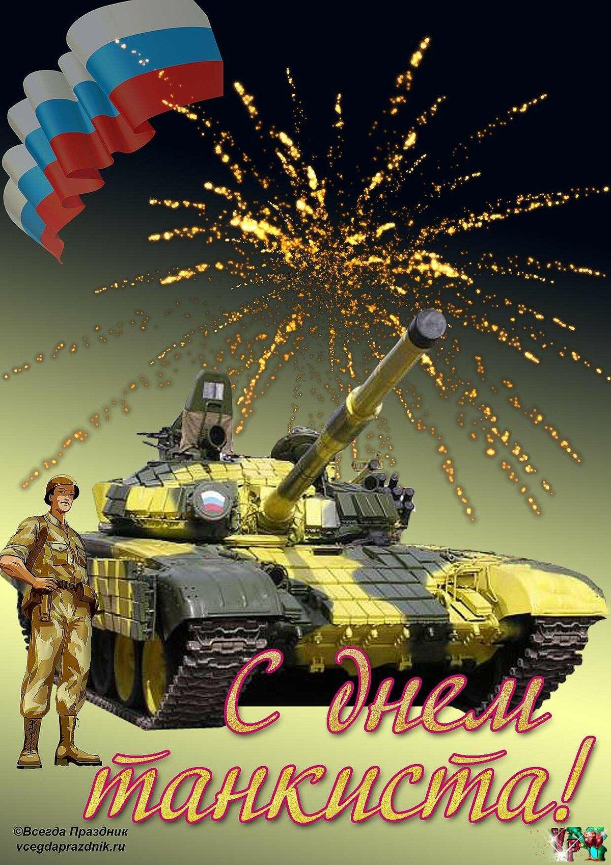 Поздравление с днем танковых войск