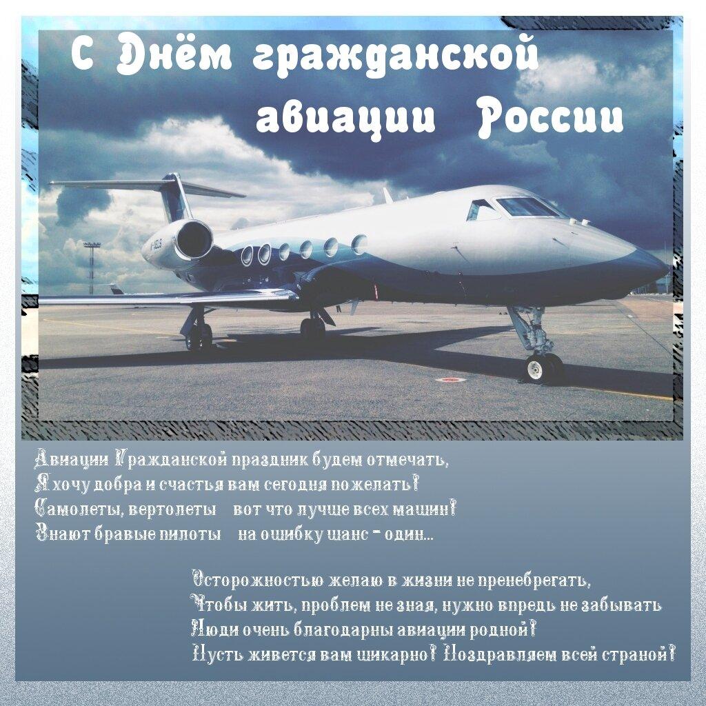 Картинки день гражданской авиации россии