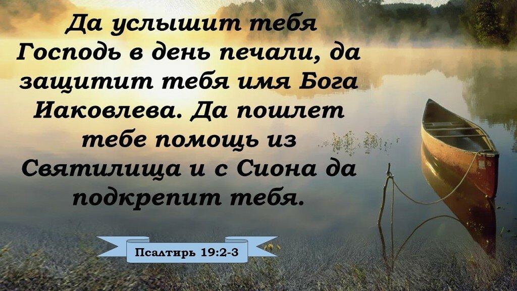 открытки для укрепления веры в бога комментариях можете