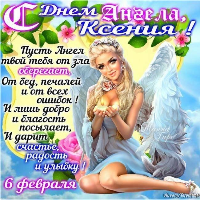 Открытка день ангела оксаны