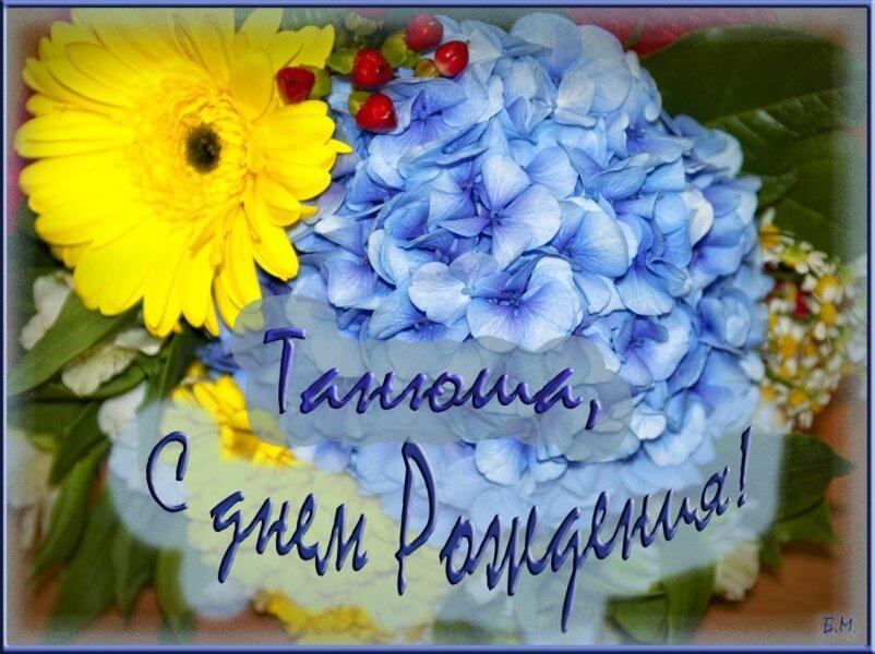 с днем рождения татьяна алексеевна картинки красивые славян кочевников средней