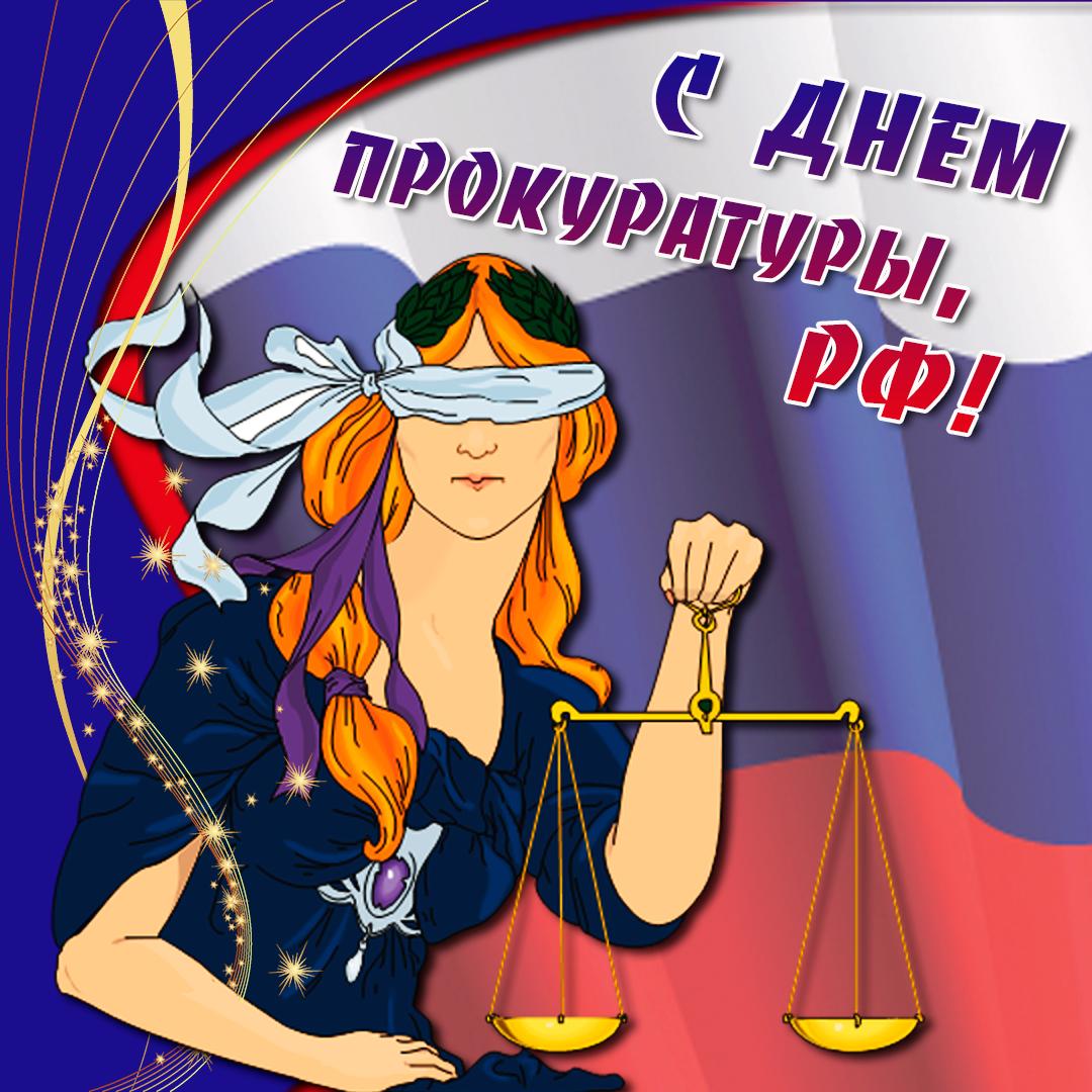 Поздравления для работников прокуратуры
