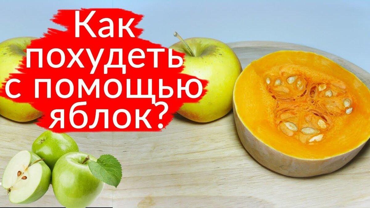 Яблока От Похудения Поможет.