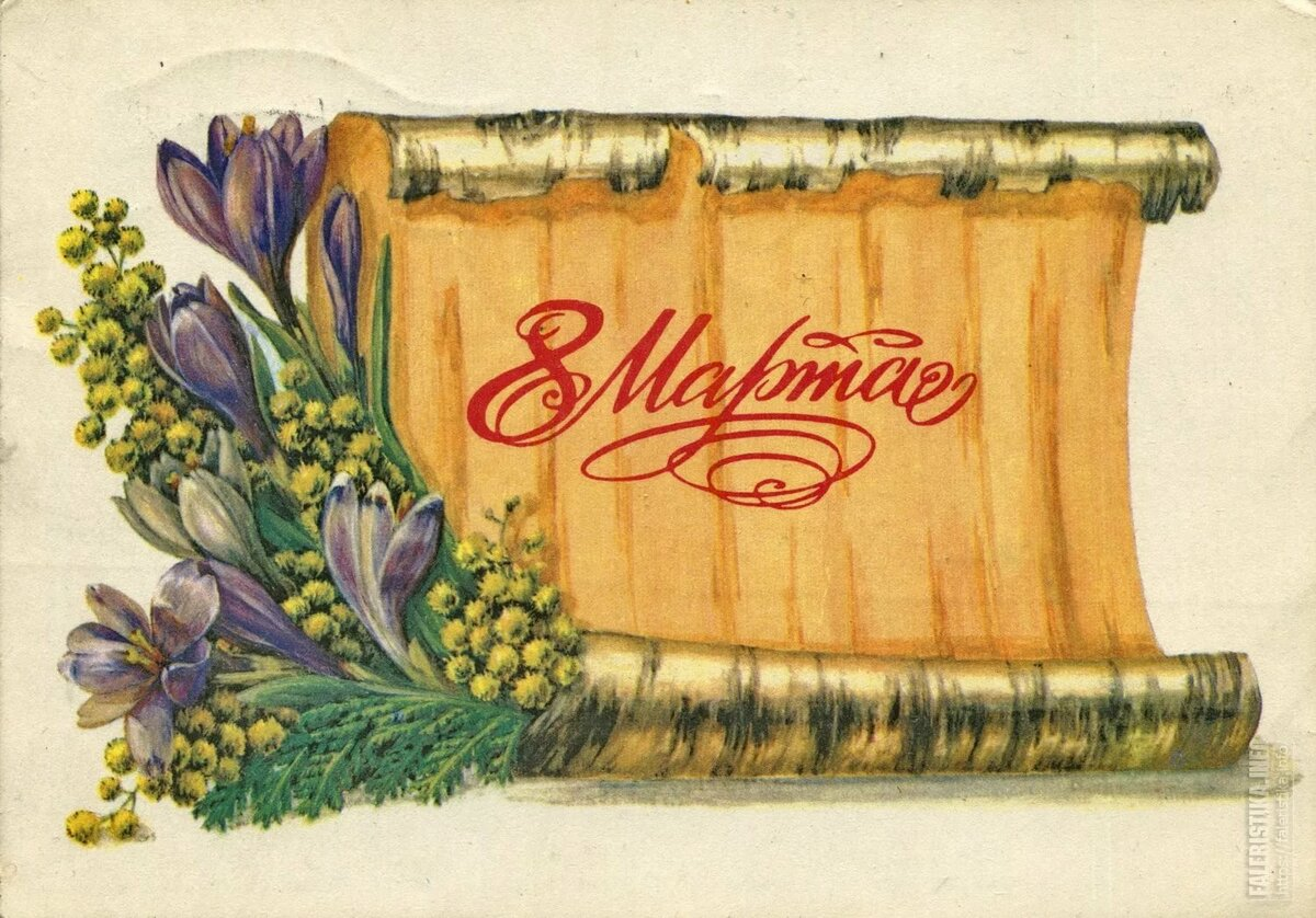 Пожелания отличного, винтаж открытки к 8 марта