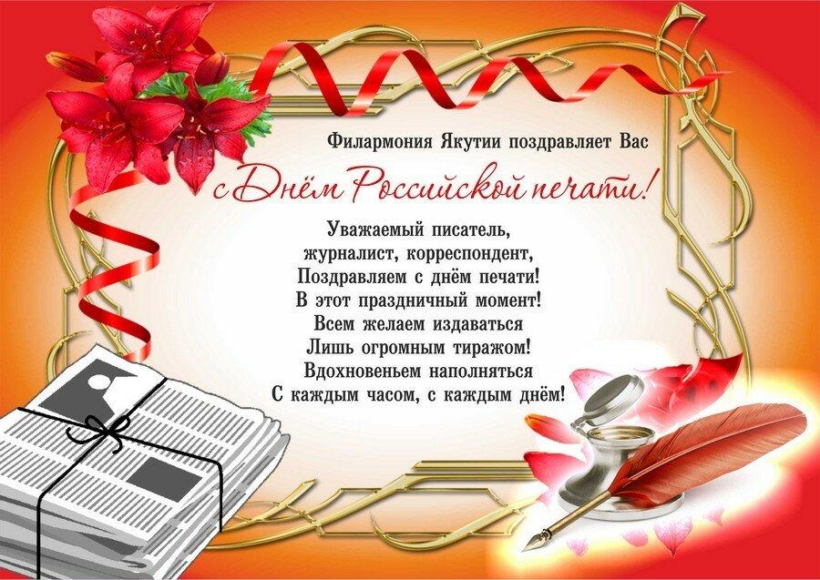 С днем печати открытки гиф
