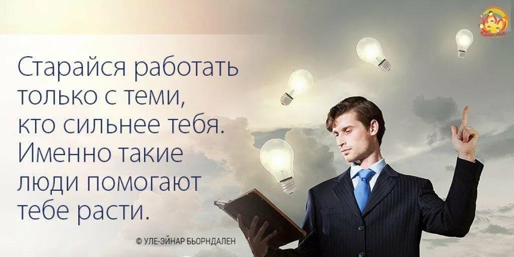 Бизнес цитаты в картинках
