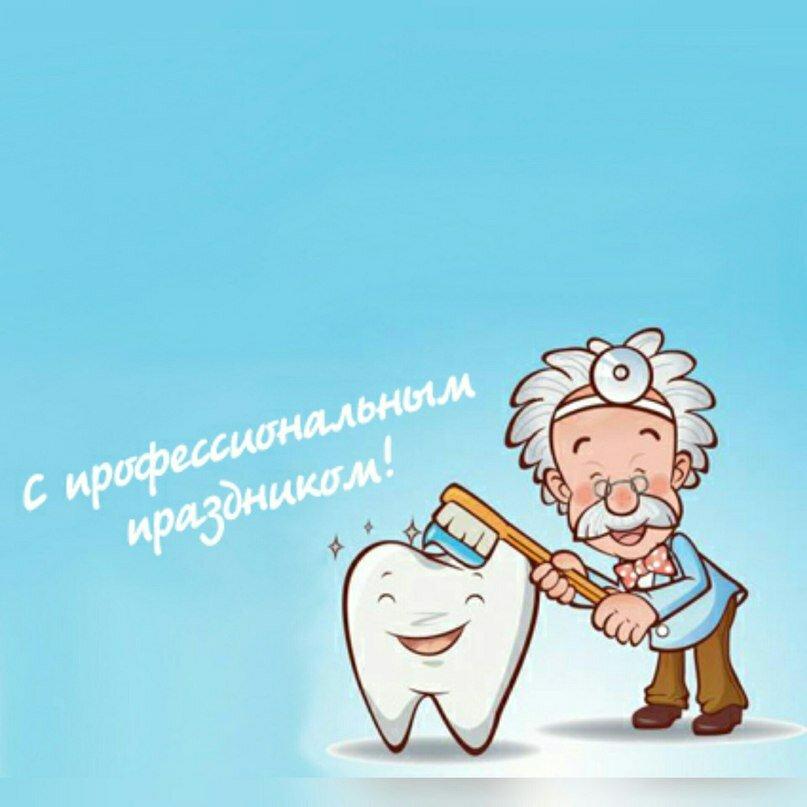 Открытки с днем медика прикольные стоматологу, пожеланиями всего доброго