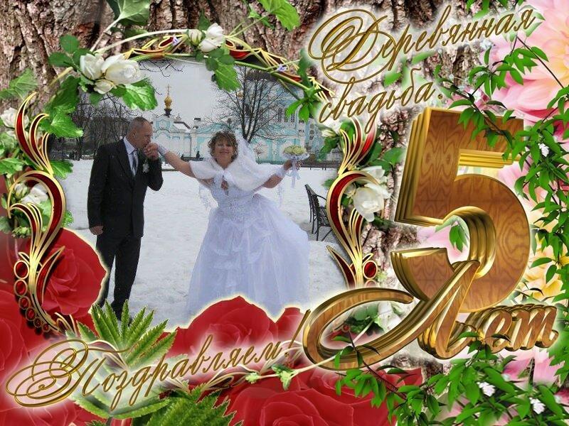 поздравить с пятилетием свадьбы фото быстро вкусно приготовить