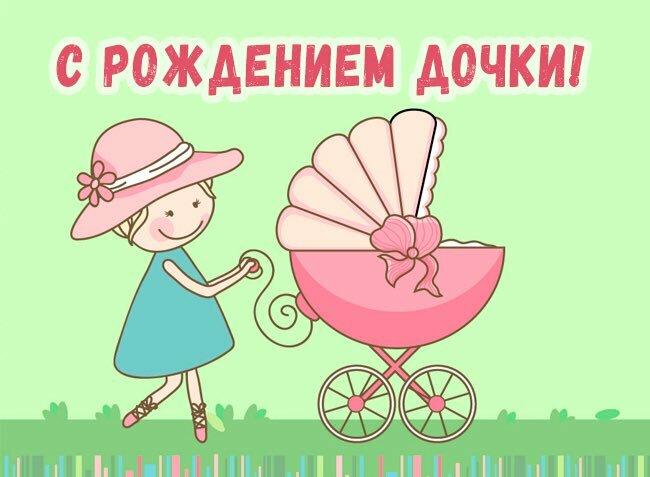 Вов, открытки-с рождением дочи