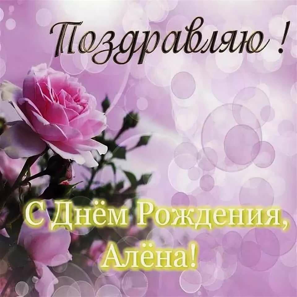 Днем рождения, поздравления с днем рождения женщине алене в картинках