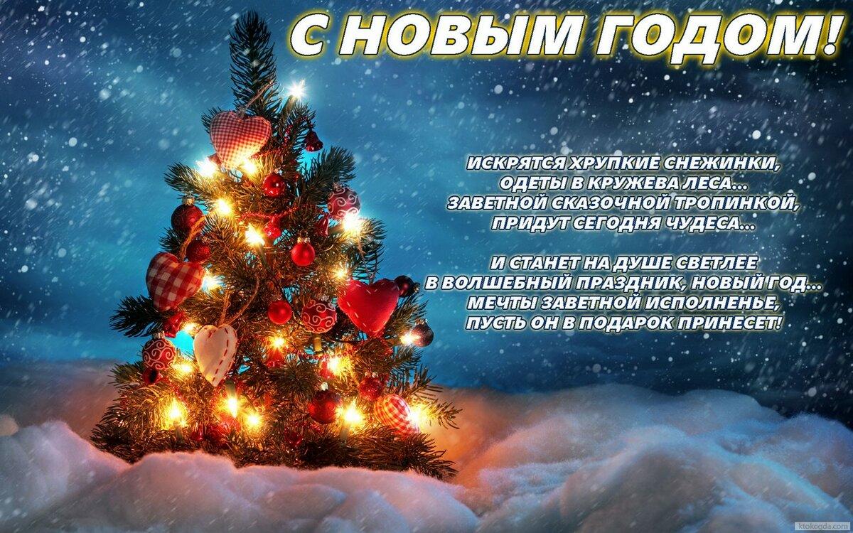 Новогодние, пожелание с новым годом открытка