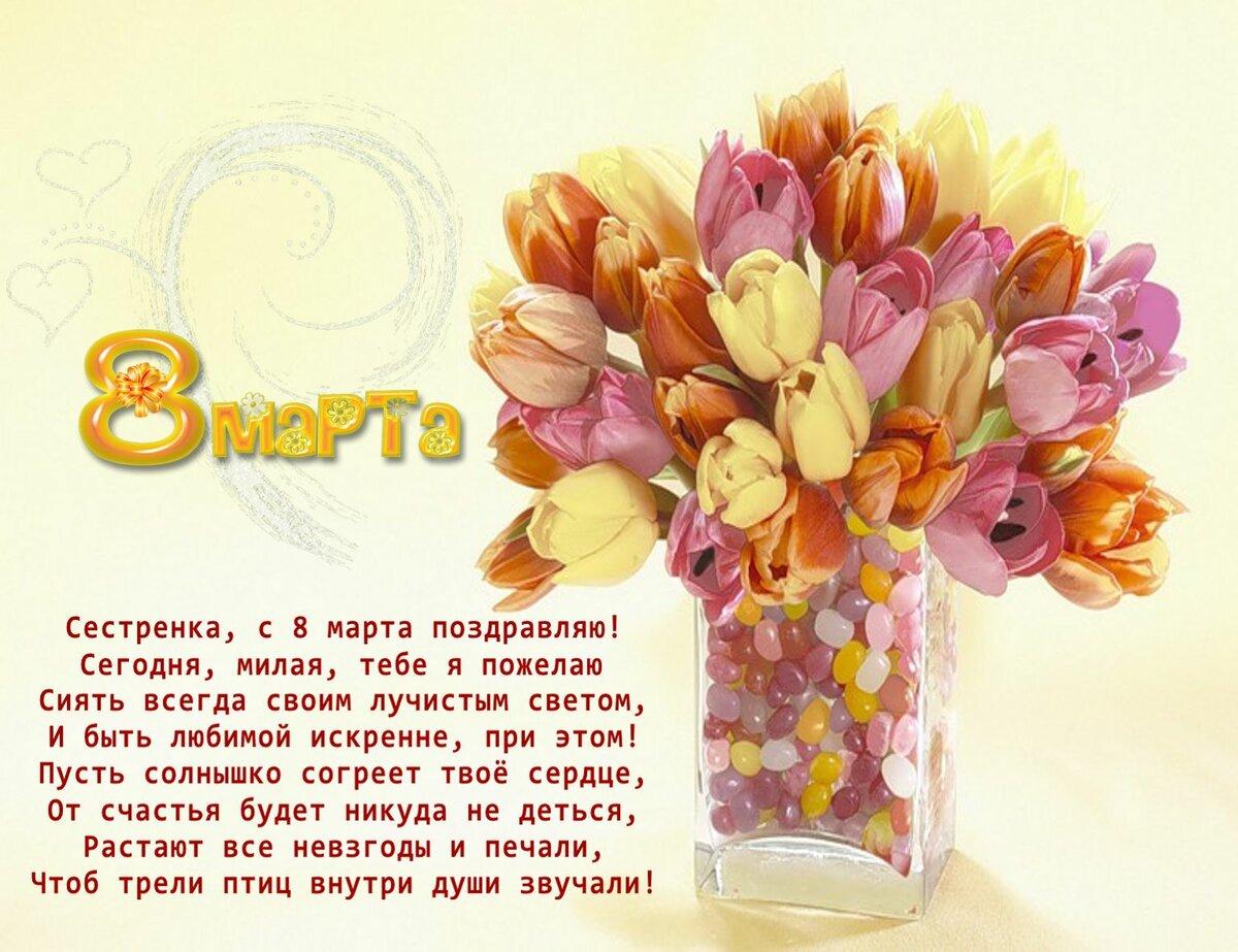 Цветы открытке, прикольные картинки на 8 марта сестре