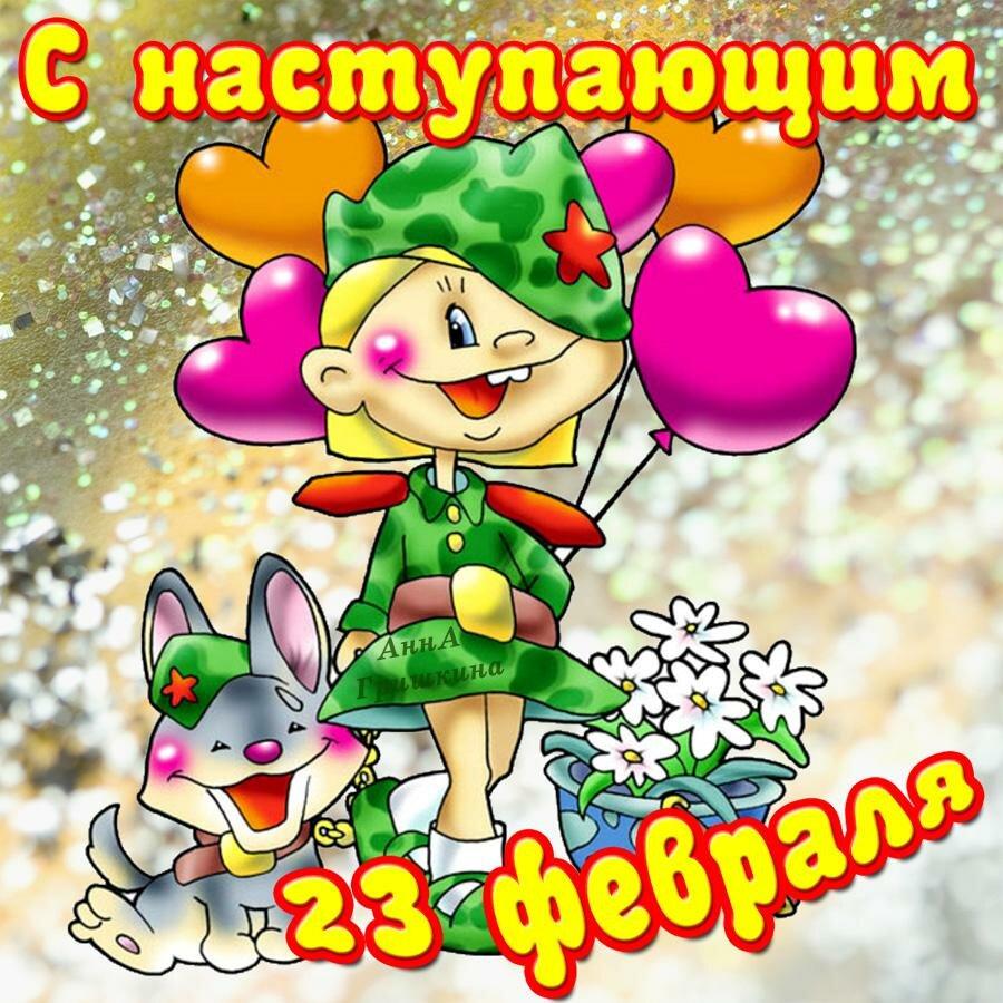 Тортом скрап, взрослые открытки с 23 февраля