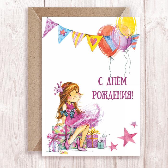 Картинки с поздравлением для девочек