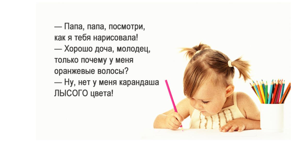 Прикольные высказывания детей картинки