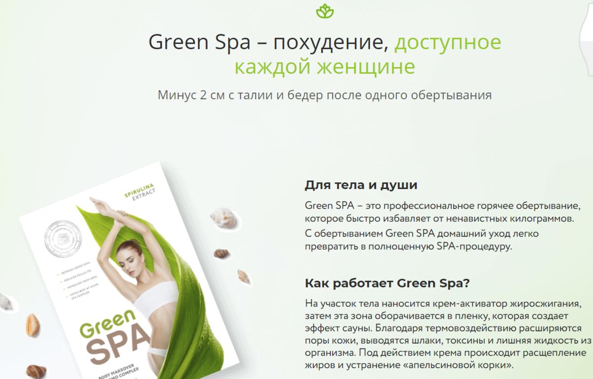 GREENSPA - комплекс для домашнего обертывания в Перми