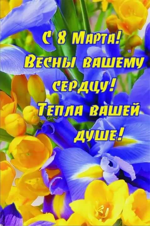День, картинки с днем 8 марта с праздником весенним