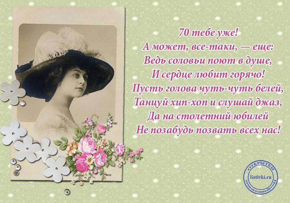 Поздравления с юбилеем женщине 70 лет в стихах красивые прикольные