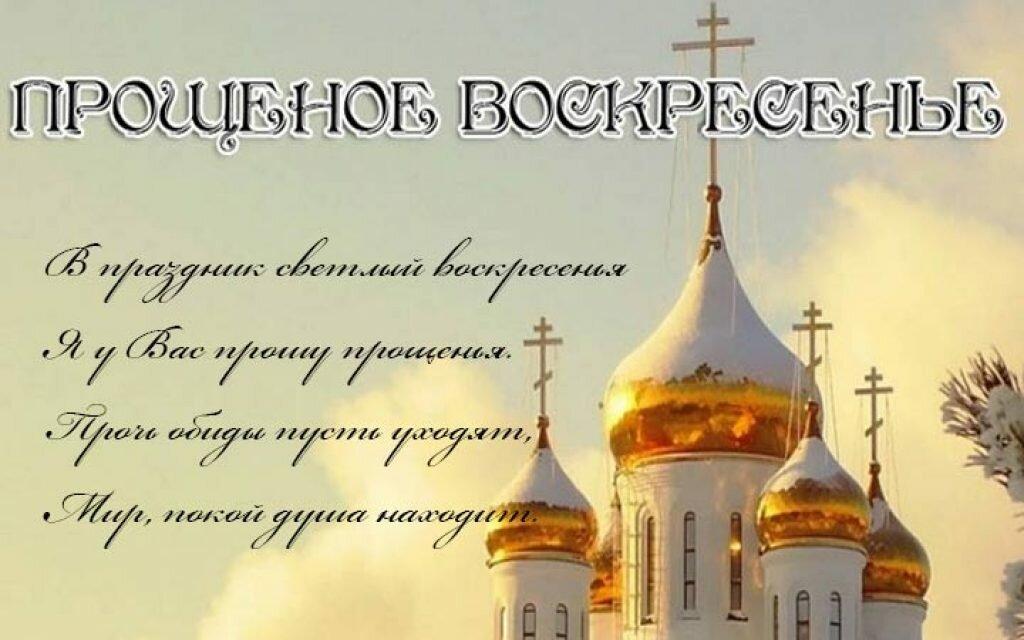 Объемными, церковные открытки прощенное воскресенье