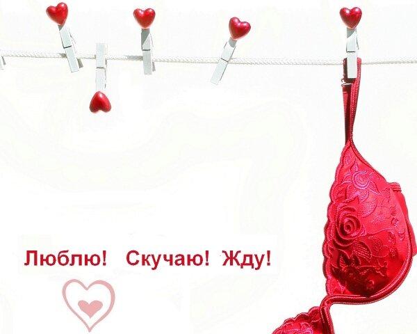Открытка с днем святого валентина для парня